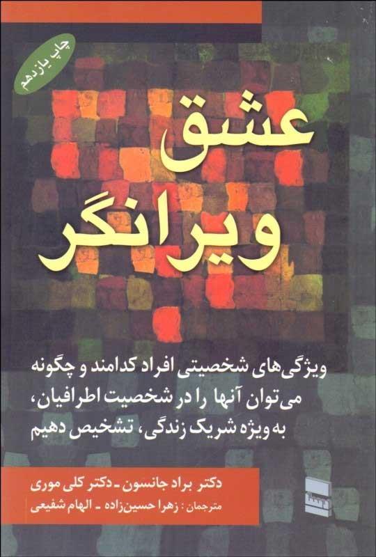 خلاصه کتاب عشق ویرانگر اثر براد جانسون و کلی موری سال 2007