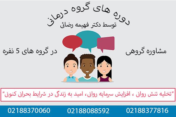 مشاوره های گروهی | گروه درمانی | جلسه های گروه درمانی 5 نفره