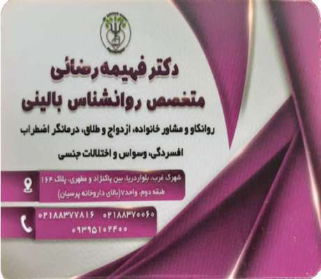 مرکز مشاوره روانشناسی دکتر فهیمه رضائی